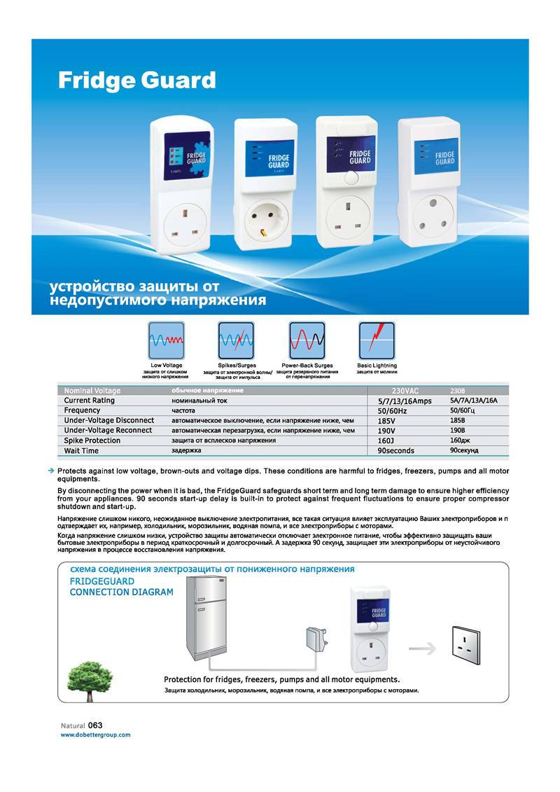 Voltage Protector catalog_页面_01.jpg